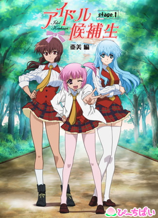 https://anime.h3dhub.com/poster/%E3%82%A2%E3%82%A4%E3%83%89%E3%83%AB%E5%80%99%E8%A3%9C%E7%94%9F%20stage.1.jpg