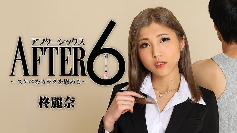 アフター6~スケベなカラダを慰める~ - 柊麗奈