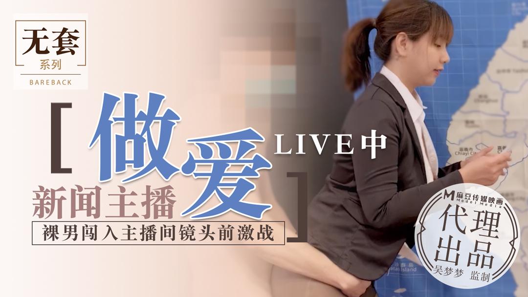 新聞主播做愛LIVE-吴梦梦