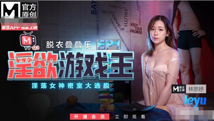 淫欲游戏王EP1-禽兽大魔王的性爱惩处-林思妤