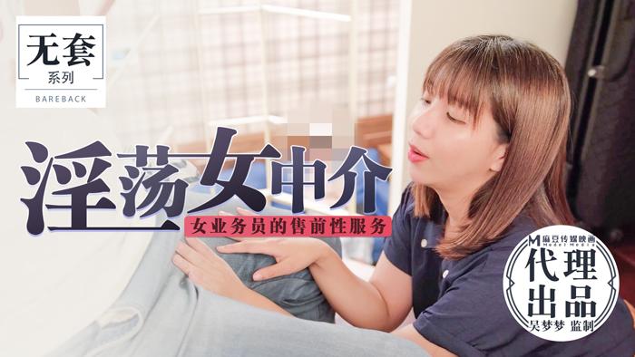 淫荡女中介-吴梦梦