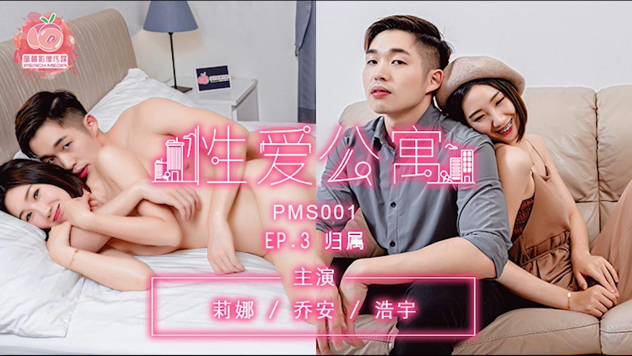 蜜桃传媒之性爱公寓EP3归属