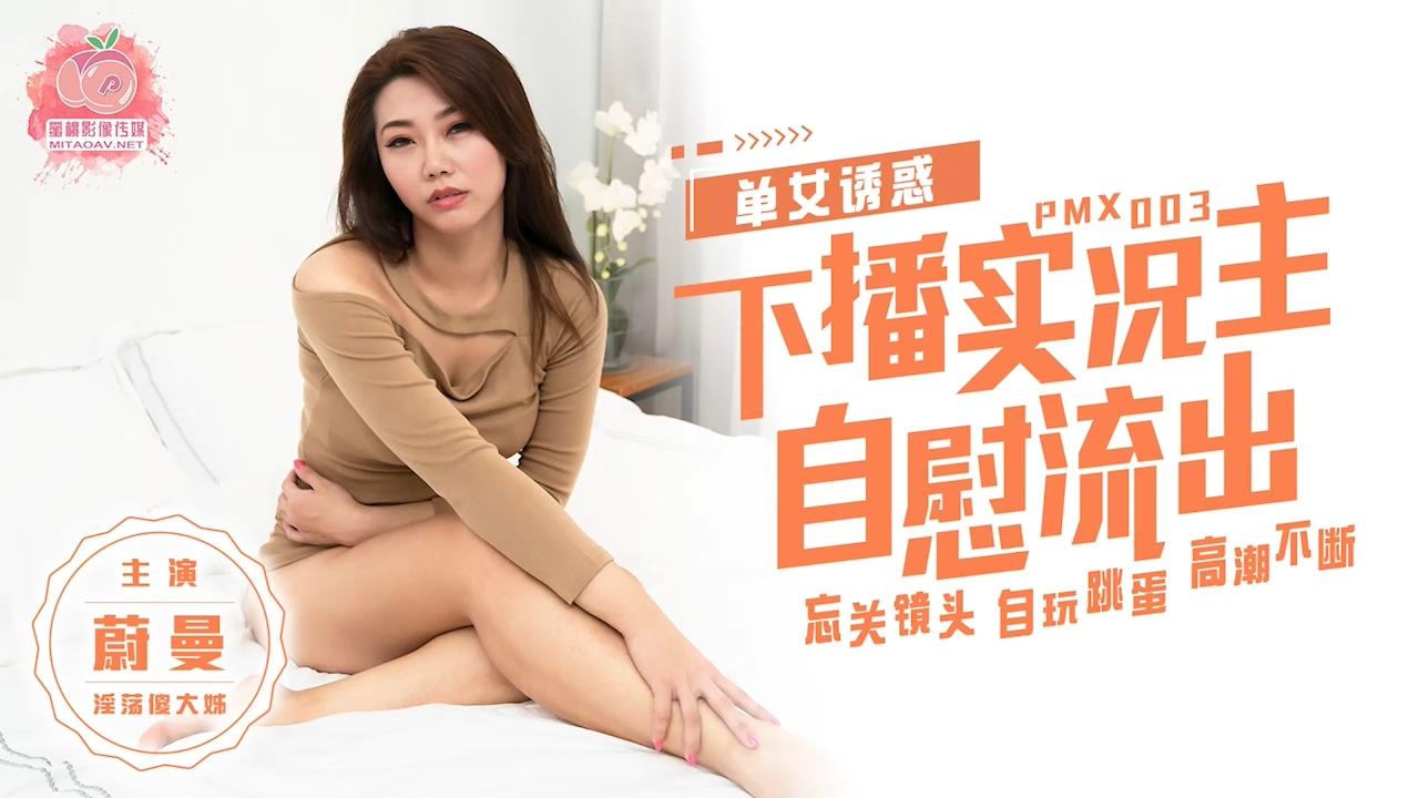 蜜桃传媒PMX003单诱惑-蔚曼