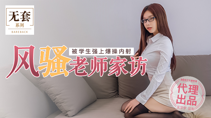 風騷老師家訪被學生強上爆操內射-吴梦梦