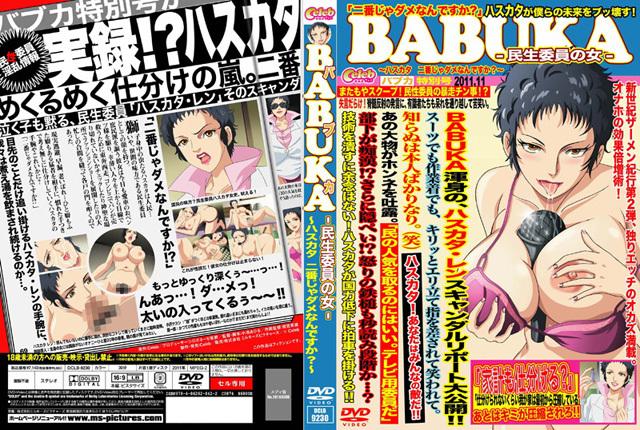 [BABUKA -民生委員の女- ~ハスカタ 二番じゃダメなんですか?~][720x480][x264_aac]