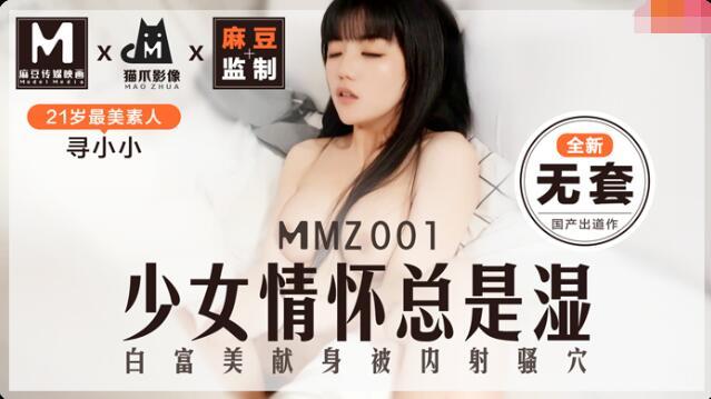 MMZ001少女的情怀总是湿-寻小小