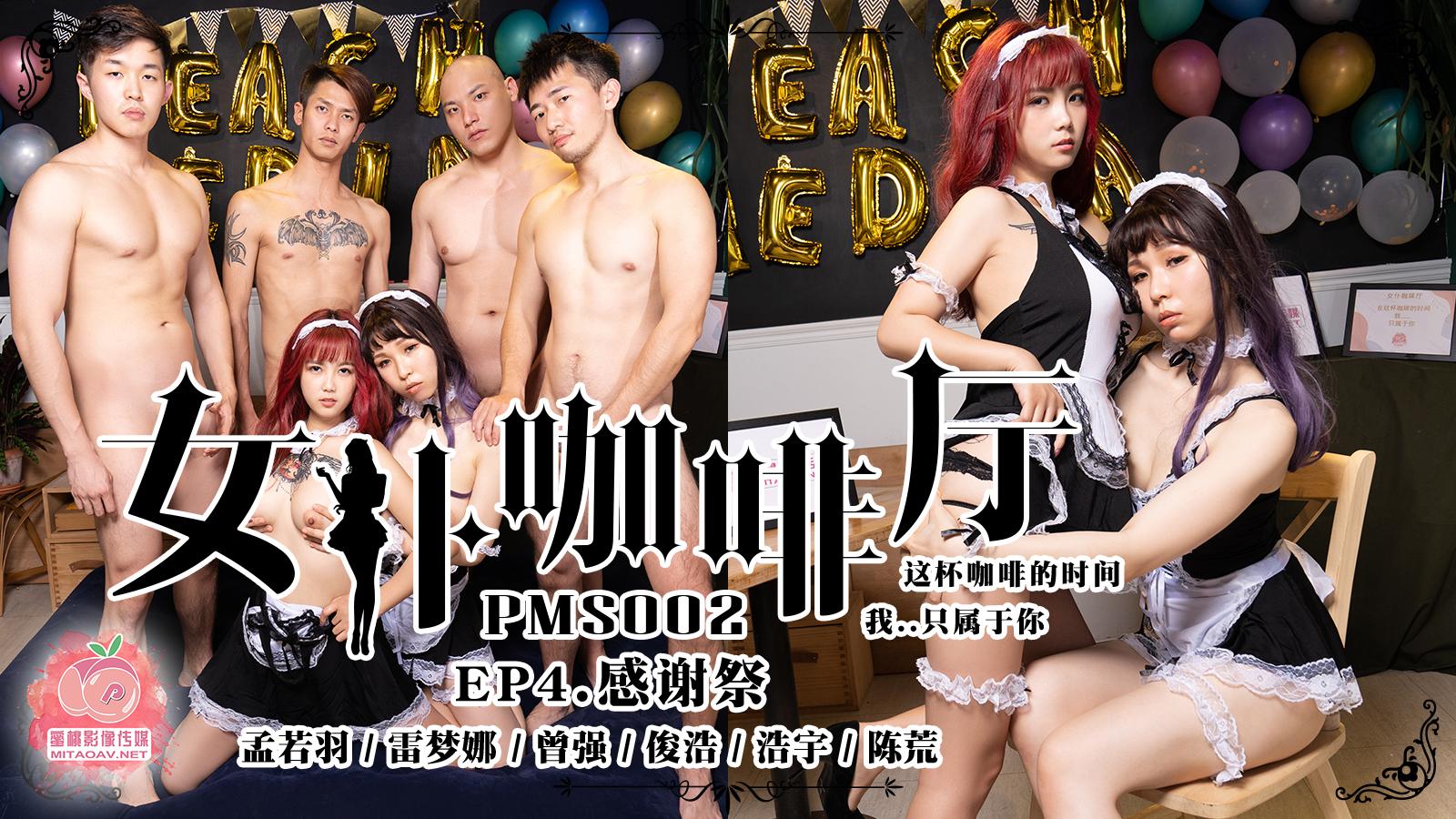 蜜桃传媒PMS002女仆咖啡厅EP4-感谢祭