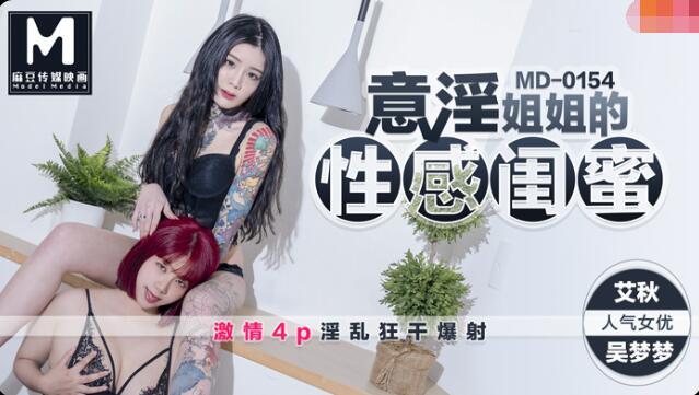MD0154意淫姐姐的闺蜜-吴梦梦 艾秋