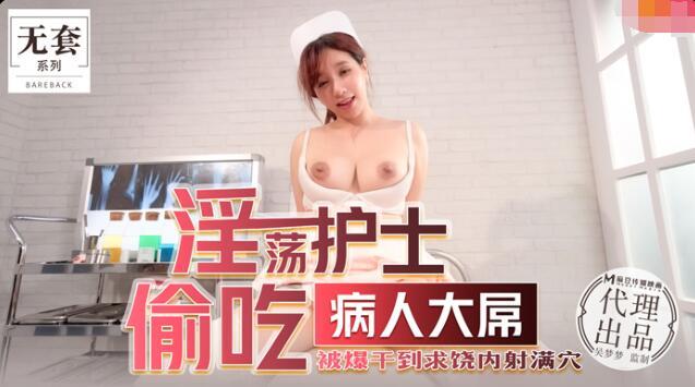 淫荡护士偷吃病人大屌-吴梦梦