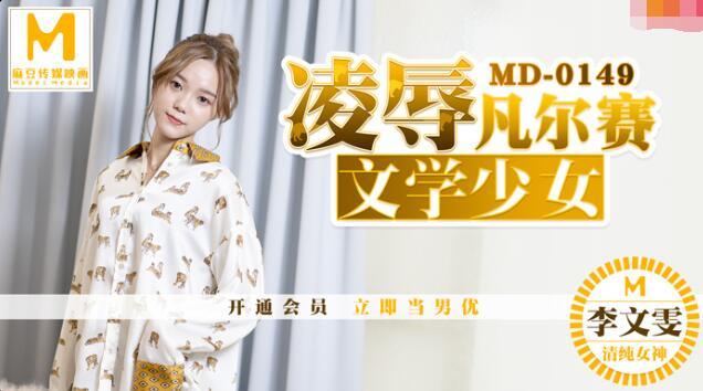 MD0149凌辱文学少女-李文雯