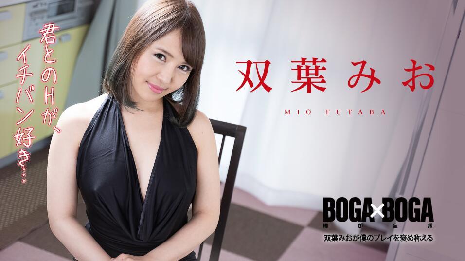 BOGA x BOGA ~双葉みおが僕のプレイを褒め称えてくれる~