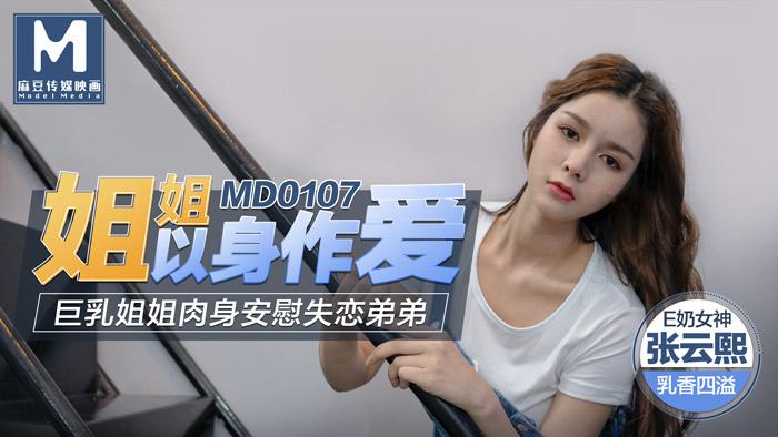 MD0107姐姐以身作愛巨乳姐姐肉身安慰失戀弟弟-张云熙