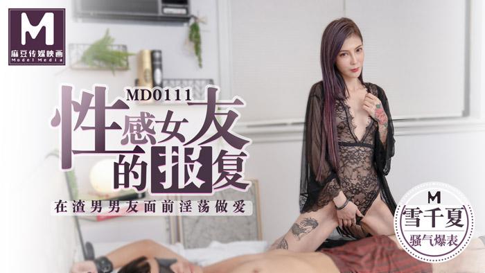 MD0111女友的報復渣男男友面前淫蕩做愛-雪千夏