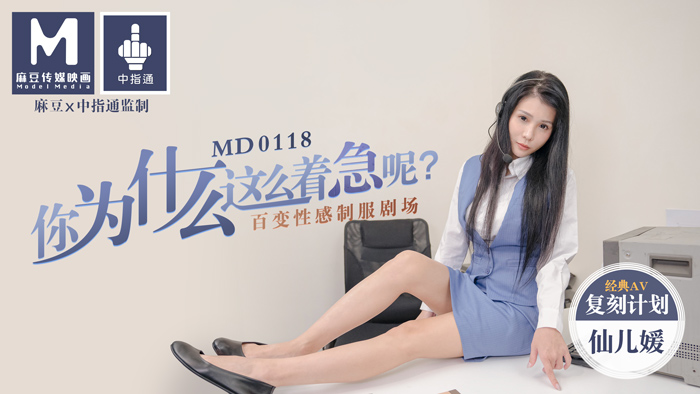 MD0118你為什麼這麼著急呢百變性感制服劇場-仙儿媛