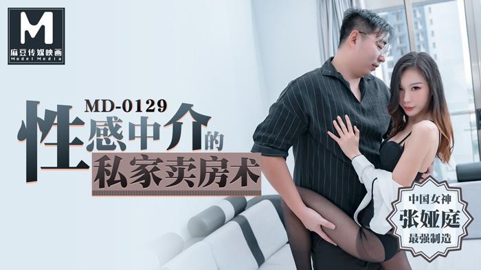 MD0129性感中介的私家賣房術被土豪客戶強上爆乾-张娅庭