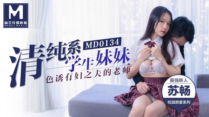 MD0134清純系學生妹妹色誘有婦之夫的老師-苏畅