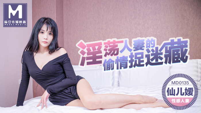 MD0135淫荡人妻的偷情捉迷藏-仙儿媛