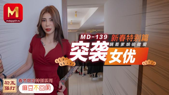 MD0139突袭女优新春特别篇瞒着爹娘做爱-雪千夏