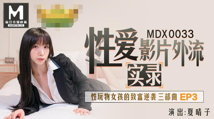 MDX-0033性玩物女孩的致富逆袭Ep3-夏晴子
