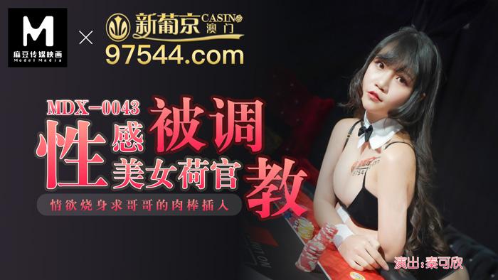 MDX-0043性感美女荷官被調教情慾燒身求哥哥的肉棒插入-秦可欣