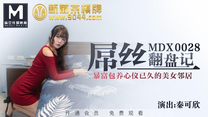 MDX0028屌丝翻盘记-秦可欣