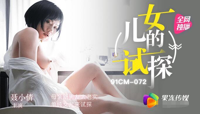 果冻传媒91CM-072女儿的试探-聂小倩